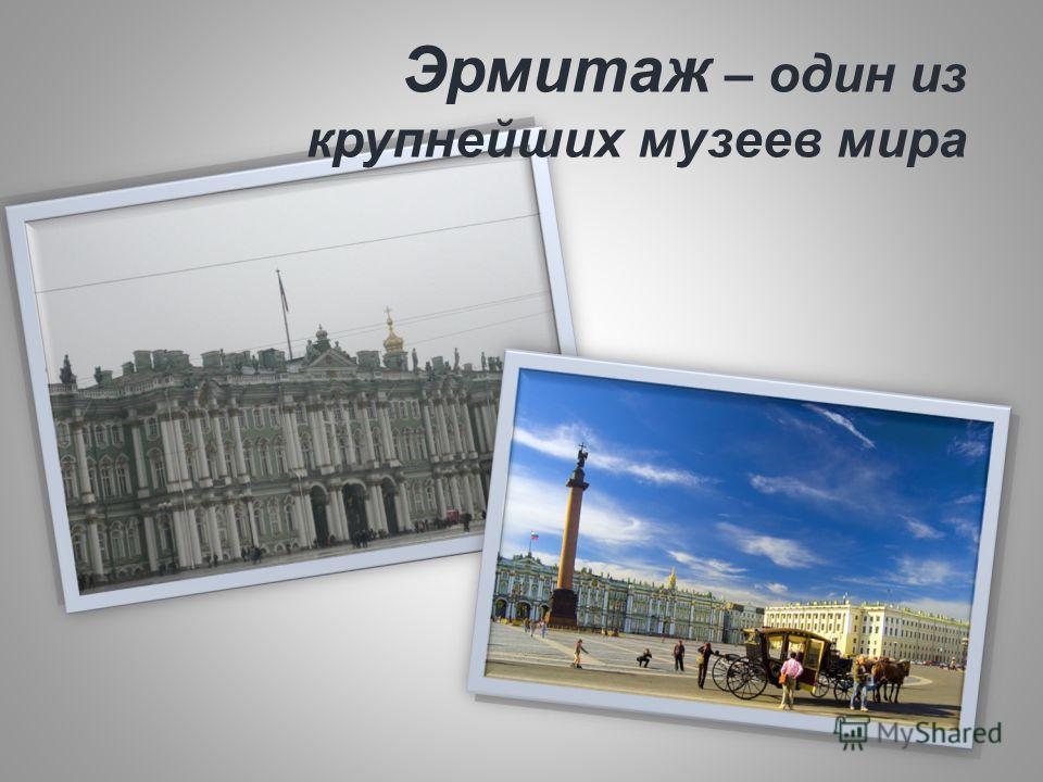 Эрмитаж – один из крупнейших музеев мира