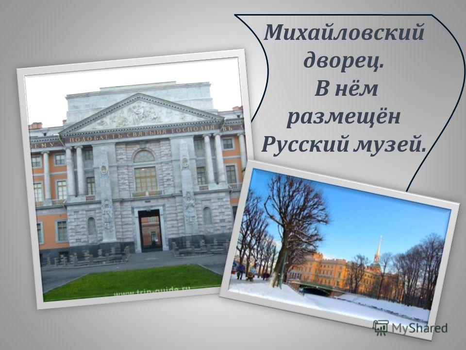 Михайловский дворец. В нём размещён Русский музей.