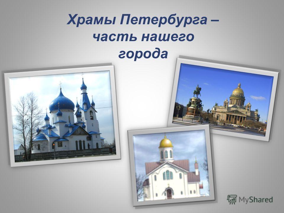 Храмы Петербурга – часть нашего города