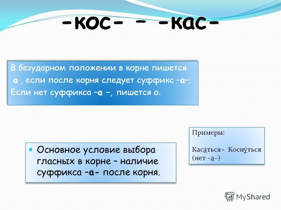 В безударном положении в корне пишется а, если после корня следует суффикс –а–; Если нет суффикса –а –, пишется о. В безударном положении в корне пишется а, если после корня следует суффикс –а–; Если нет суффикса –а –, пишется о. -кос- – -кас- Пример