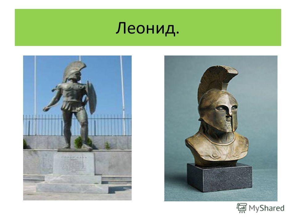 Леонид.