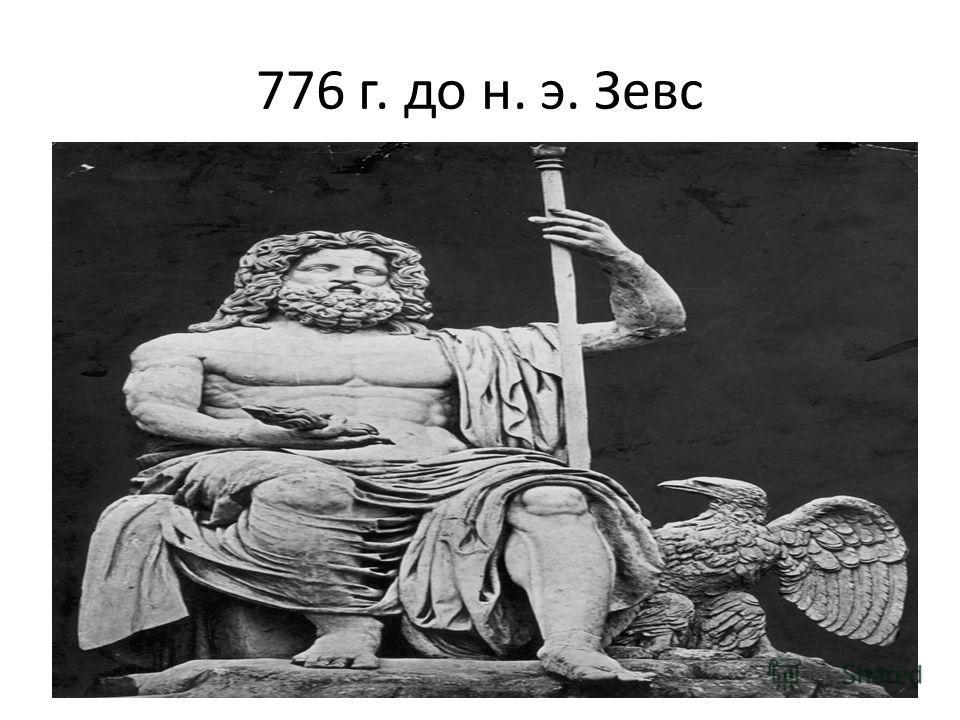 776 г. до н. э. Зевс