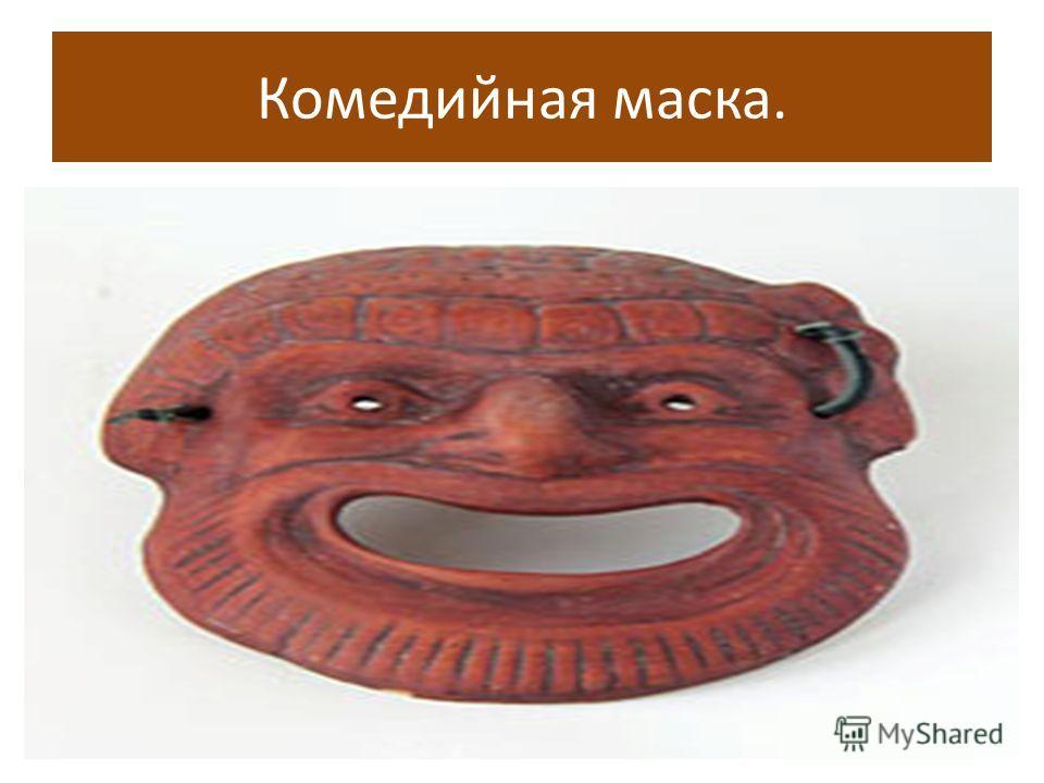 Комедийная маска.