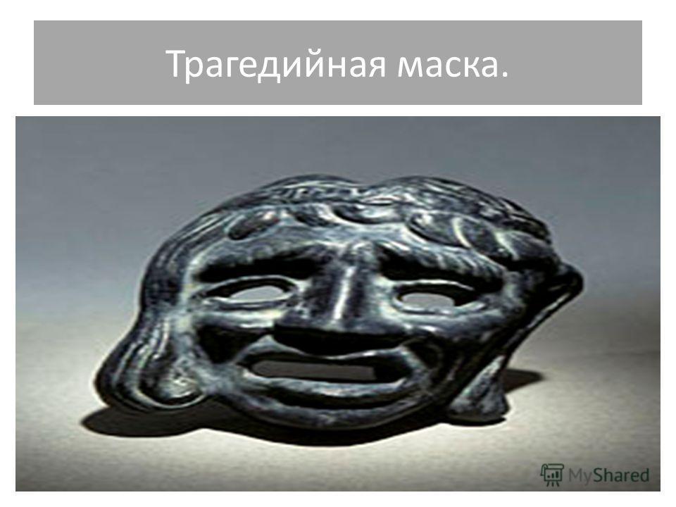 Трагедийная маска.