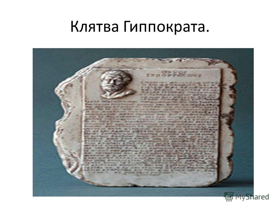 Клятва Гиппократа.