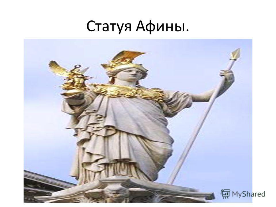 Статуя Афины.