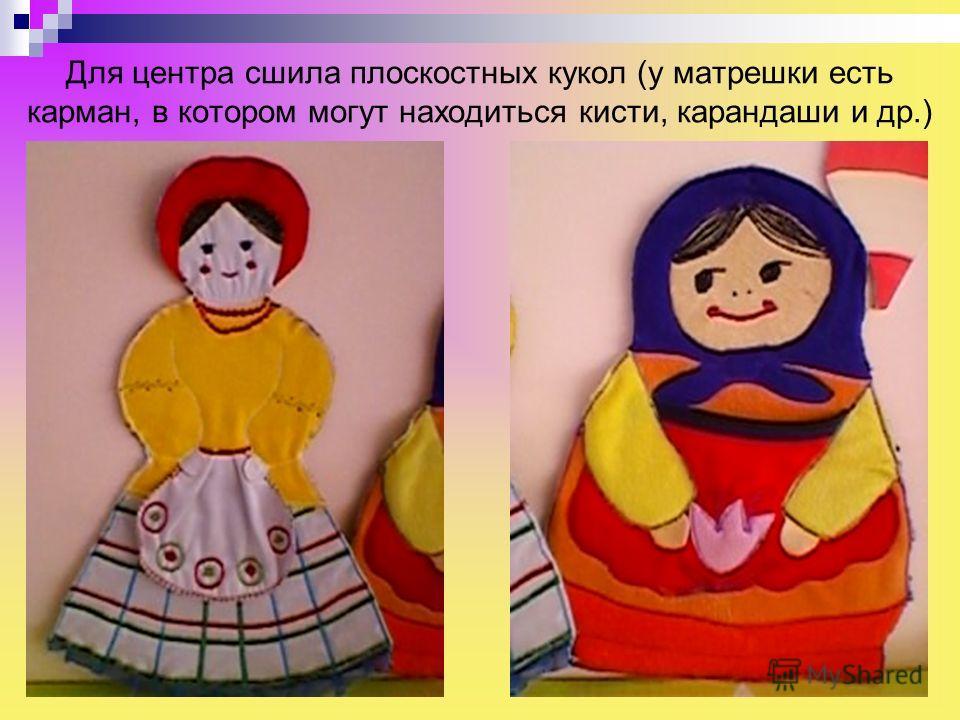 Для центра сшила плоскостных кукол (у матрешки есть карман, в котором могут находиться кисти, карандаши и др.)