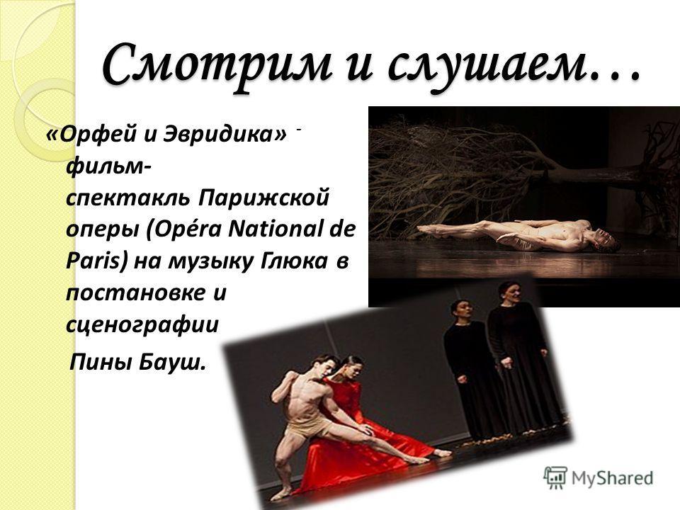 Смотрим и слушаем… «Орфей и Эвридика» - фильм- спектакль Парижской оперы (Opéra National de Paris) на музыку Глюка в постановке и сценографии Пины Бауш.