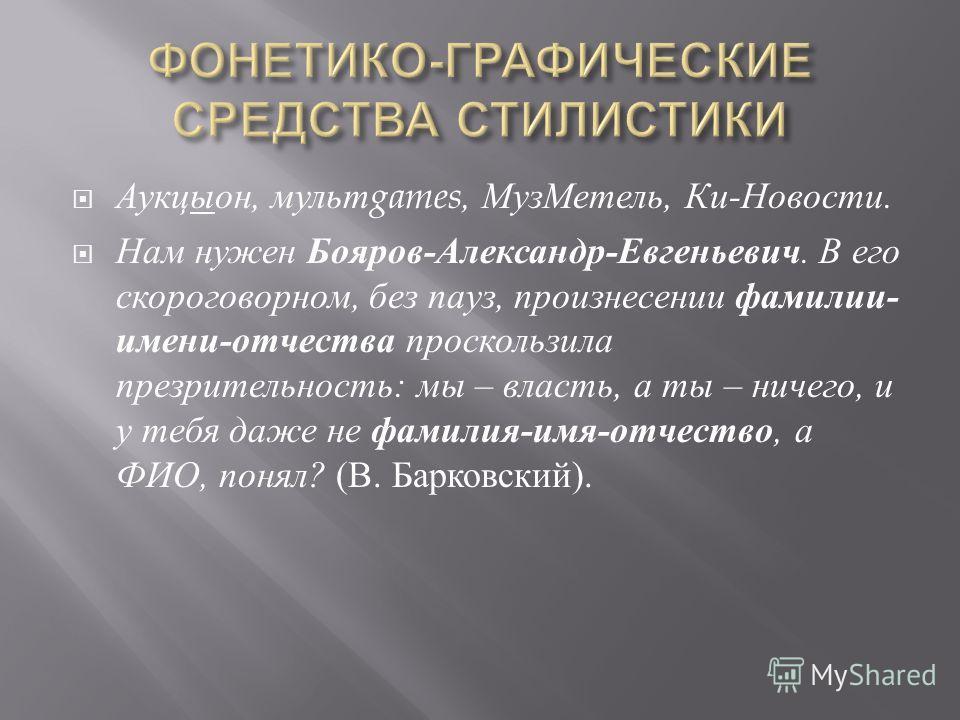 Аукцыон, мульт games, Муз Метель, Ки - Новости. Нам нужен Бояров - Александр - Евгеньевич. В его скороговорном, без пауз, произнесении фамилии - имени - отчества проскользила презрительность : мы – власть, а ты – ничего, и у тебя даже не фамилия - им