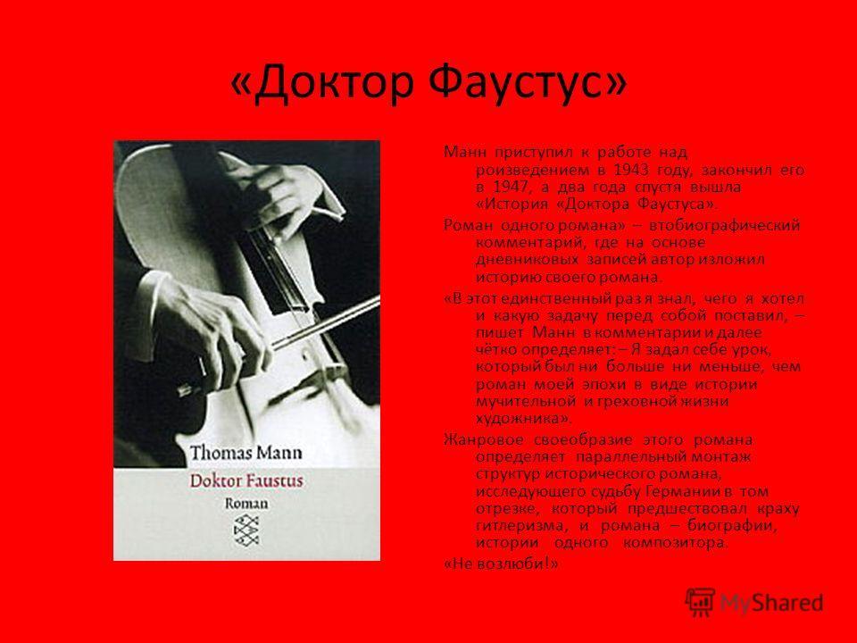 «Доктор Фаустус» Манн приступил к работе над роизведением в 1943 году, закончил его в 1947, а два года спустя вышла «История «Доктора Фаустуса». Роман одного романа» – втобиографический комментарий, где на основе дневниковых записей автор изложил ист