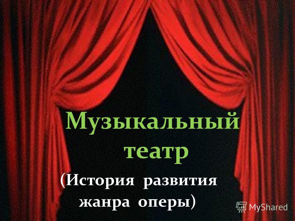 Музыкальный театр (История развития жанра оперы)