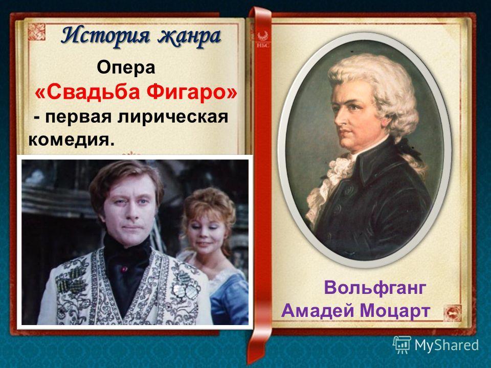 Опера «Свадьба Фигаро» - первая лирическая комедия. Вольфганг Амадей Моцарт