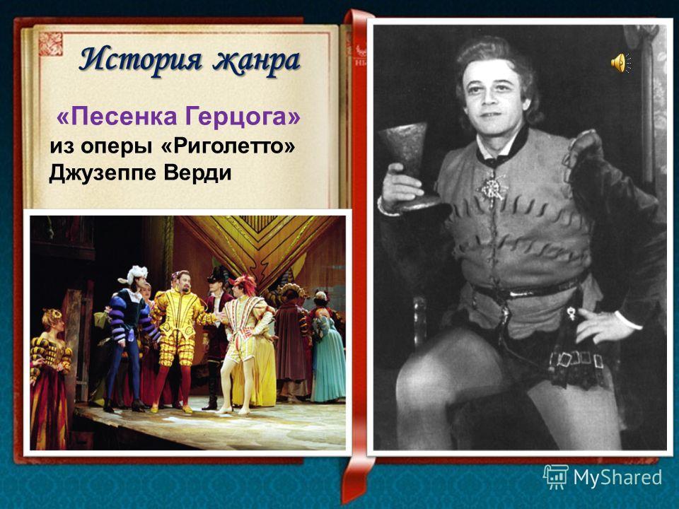 «Песенка Герцога» из оперы «Риголетто» Джузеппе Верди