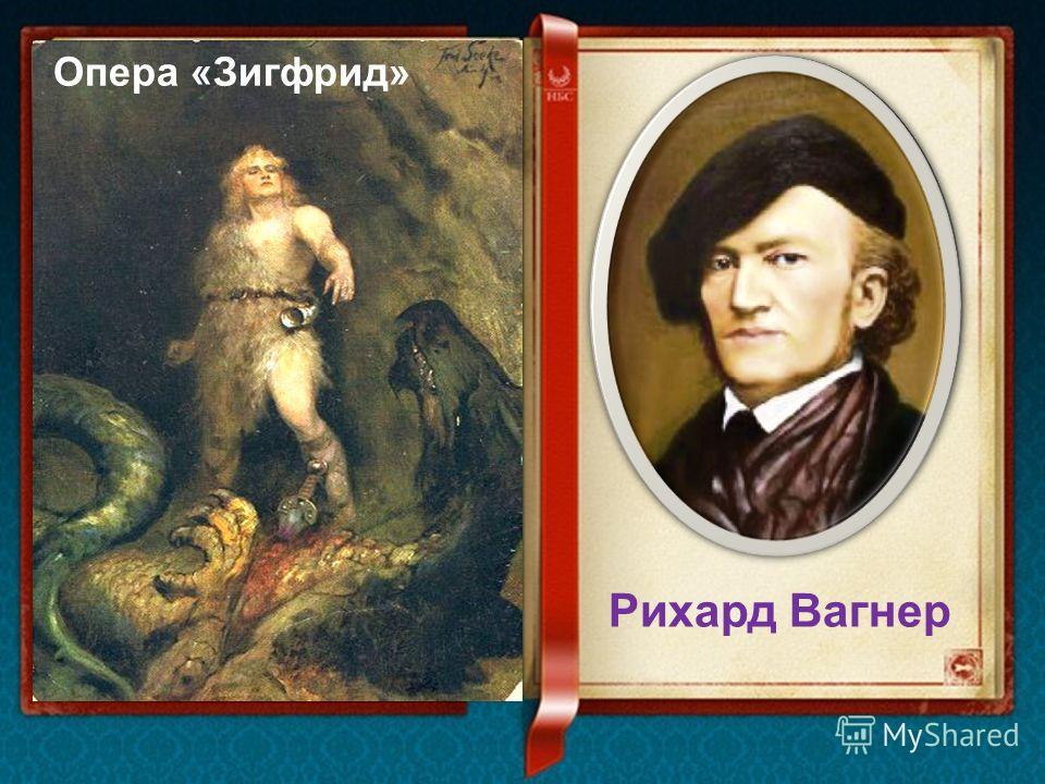 Рихард Вагнер Опера «Зигфрид»