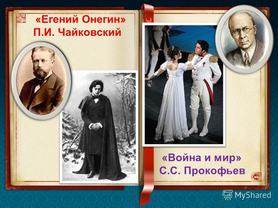 «Егений Онегин» П.И. Чайковский «Война и мир» С.С. Прокофьев