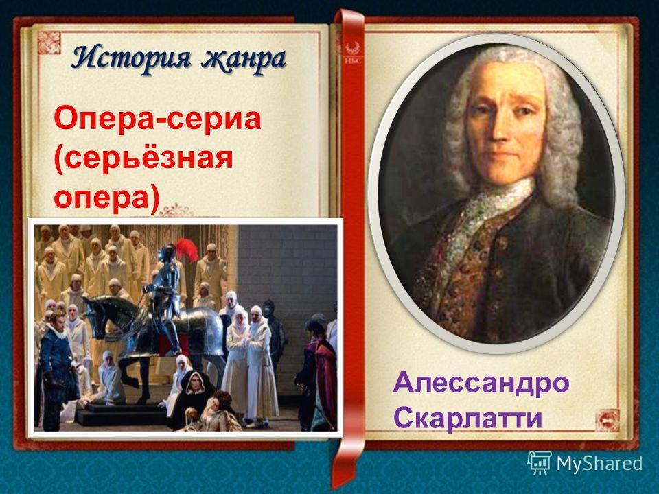Опера-сериа (серьёзная опера) Алессандро Скарлатти