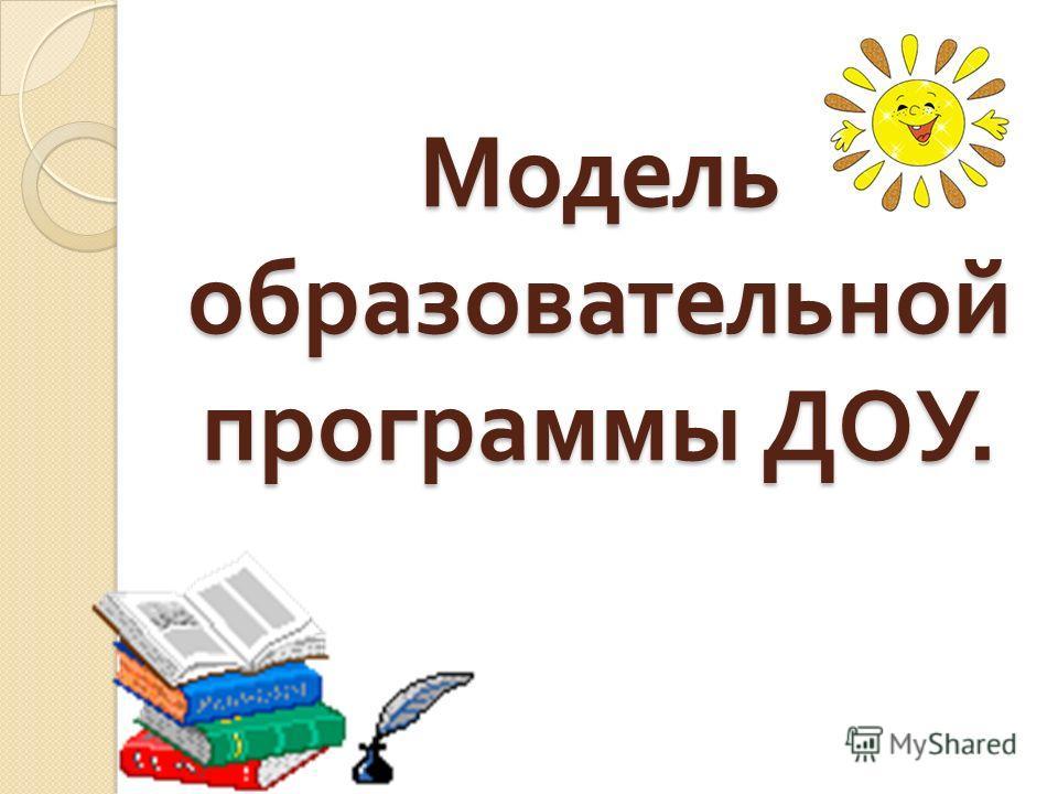 Модель образовательной программы ДОУ.