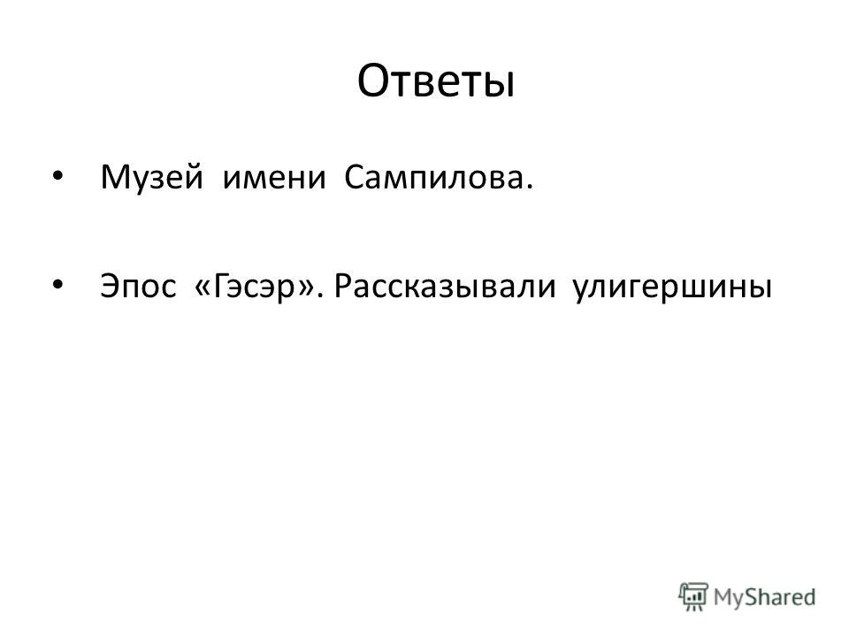 Ответы Музей имени Сампилова. Эпос «Гэсэр». Рассказывали улигершины