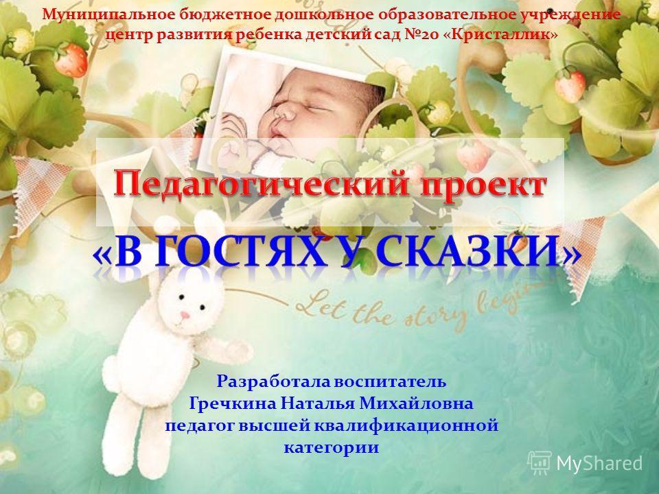 Разработала воспитатель Гречкина Наталья Михайловна педагог высшей квалификационной категории