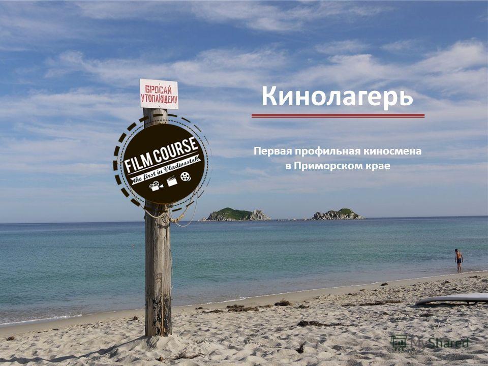 Кинолагерь Первая профильная киносмена в Приморском крае