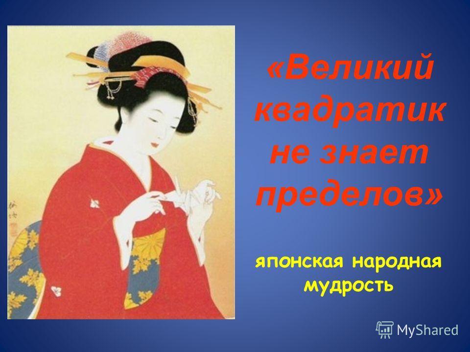 «Великий квадратик не знает пределов» японская народная мудрость