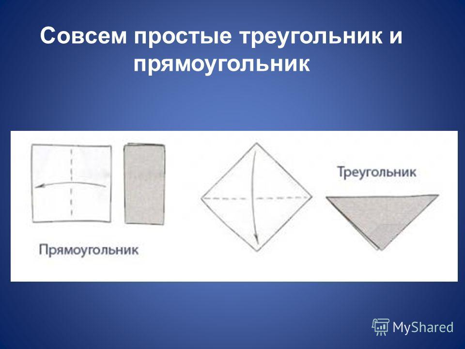 Совсем простые треугольник и прямоугольник