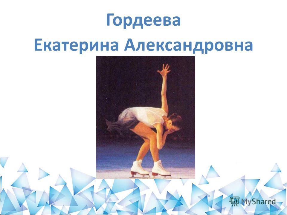 Гордеева Екатерина Александровна