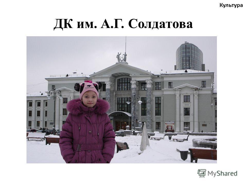 ДК им. А.Г. Солдатова Культура