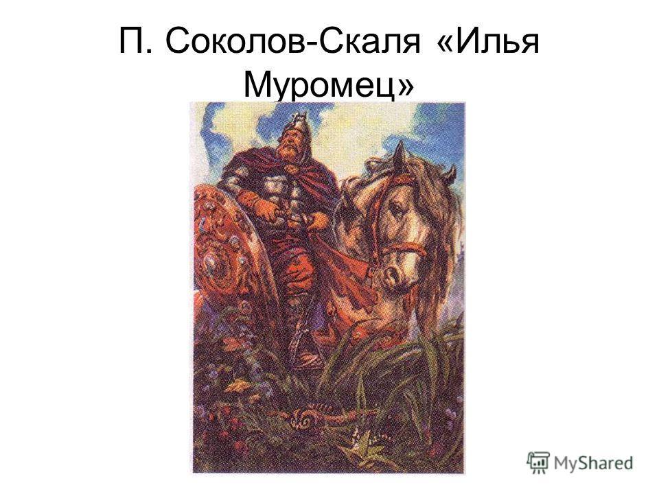 П. Соколов-Скаля «Илья Муромец»