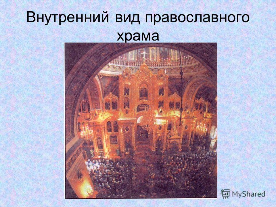 Внутренний вид православного храма