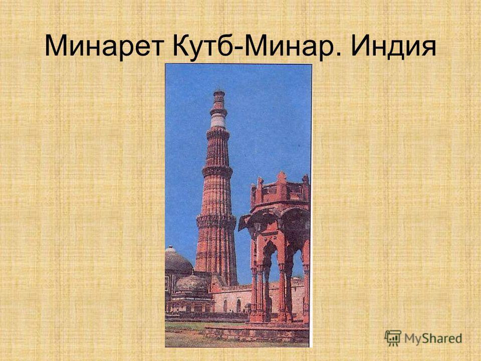 Минарет Кутб-Минар. Индия