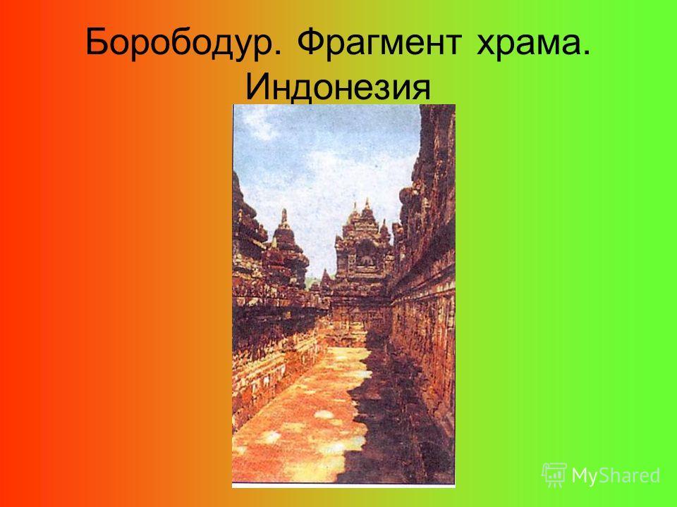 Борободур. Фрагмент храма. Индонезия