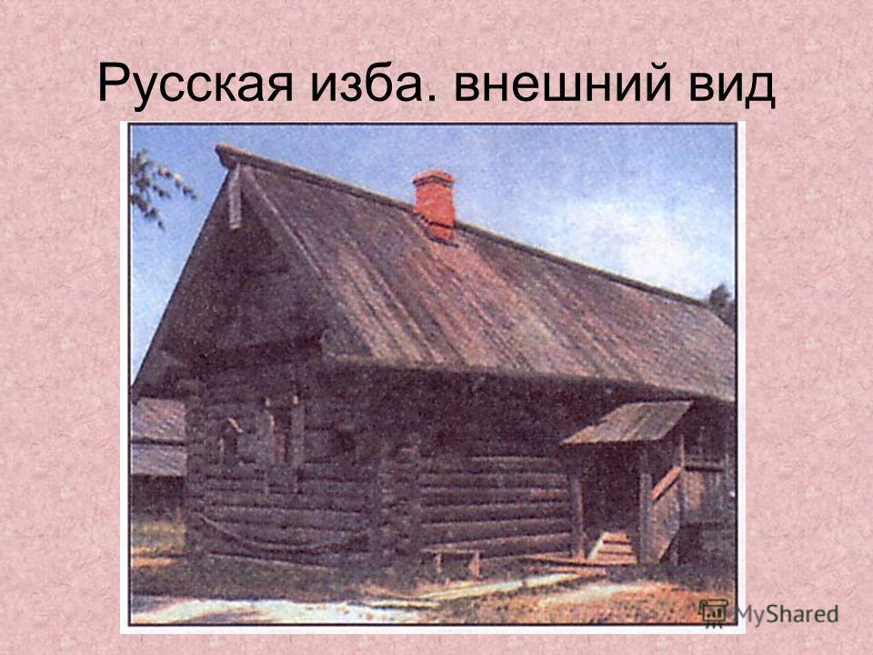 Русская изба. внешний вид