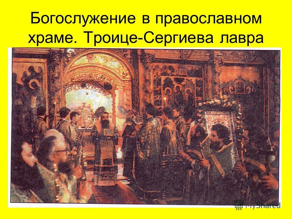 Богослужение в православном храме. Троице-Сергиева лавра