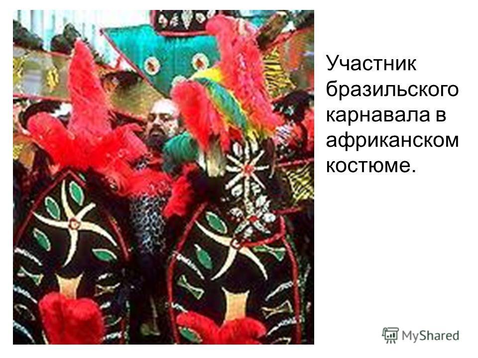 Участник бразильского карнавала в африканском костюме.