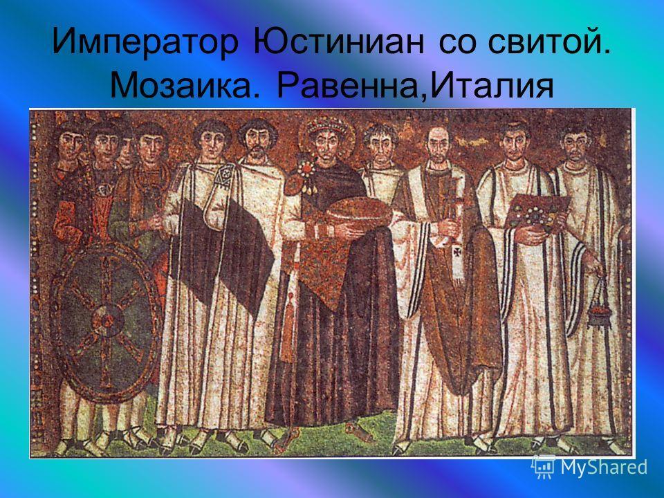 Император Юстиниан со свитой. Мозаика. Равенна,Италия