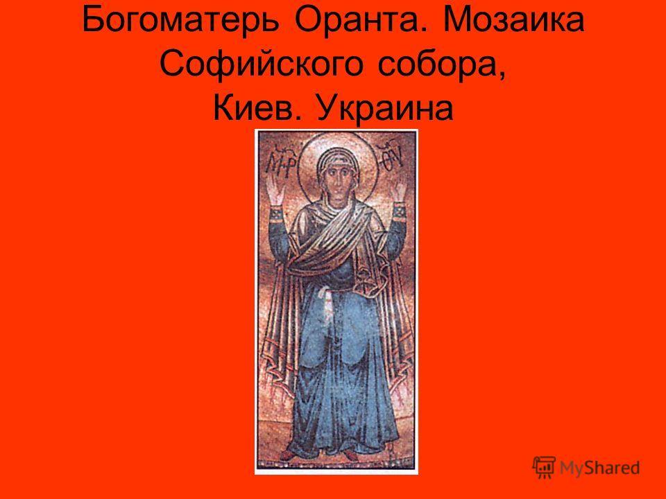Богоматерь Оранта. Мозаика Софийского собора, Киев. Украина