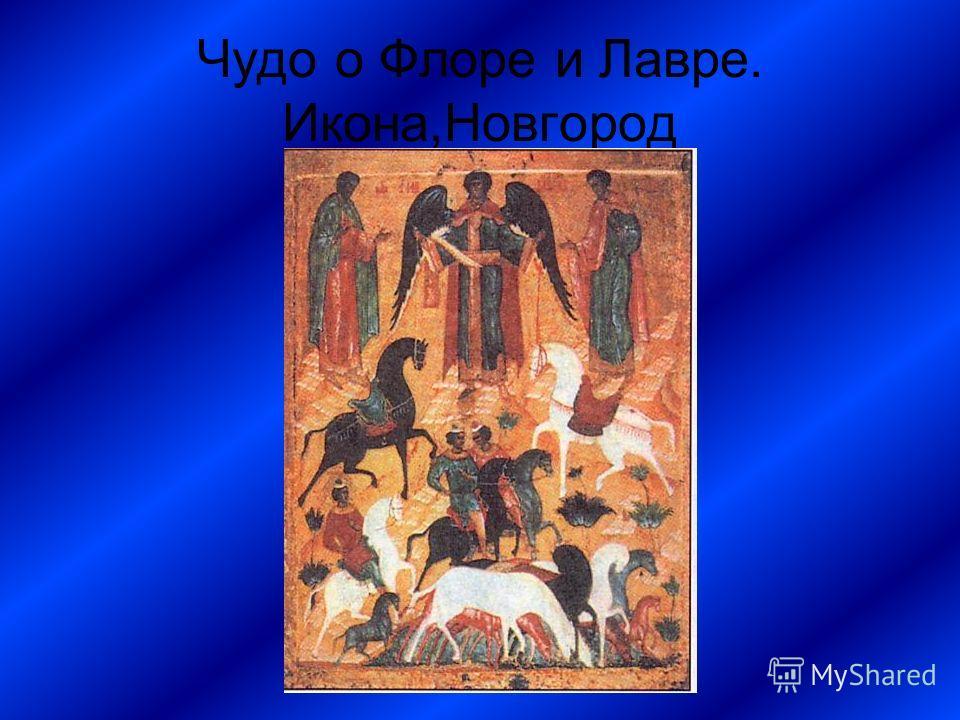 Чудо о Флоре и Лавре. Икона,Новгород