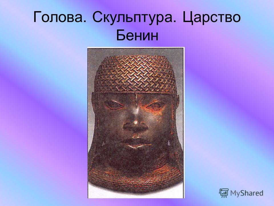 Голова. Скульптура. Царство Бенин