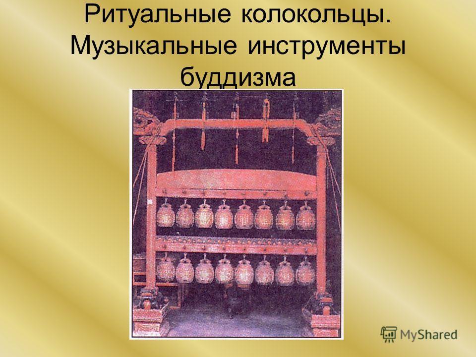 Ритуальные колокольцы. Музыкальные инструменты буддизма