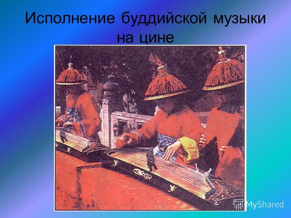 Исполнение буддийской музыки на цине