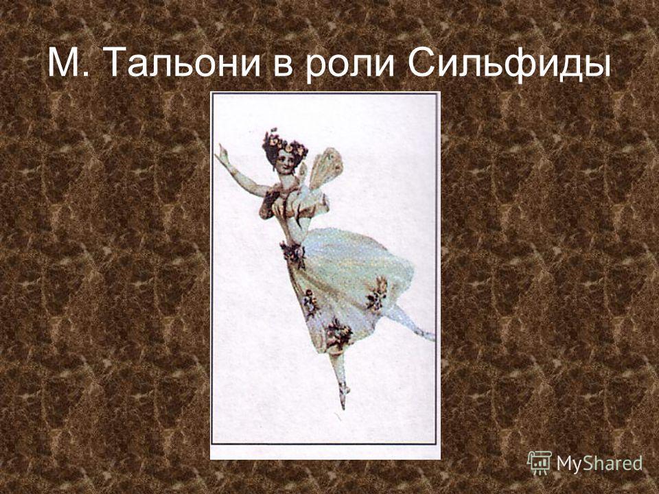 М. Тальони в роли Сильфиды