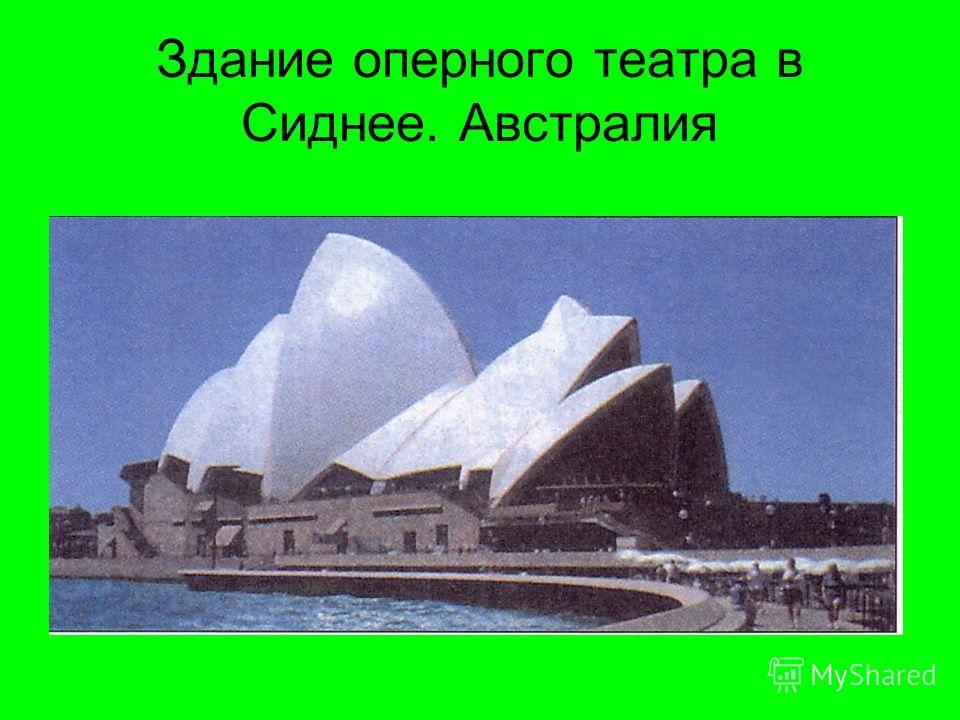 Здание оперного театра в Сиднее. Австралия