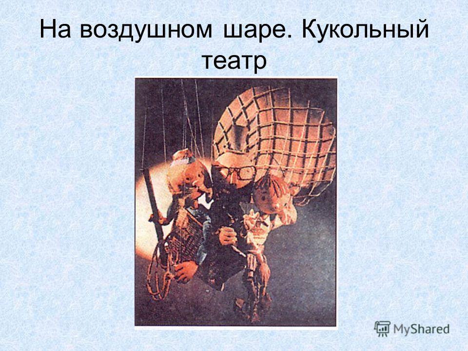 На воздушном шаре. Кукольный театр