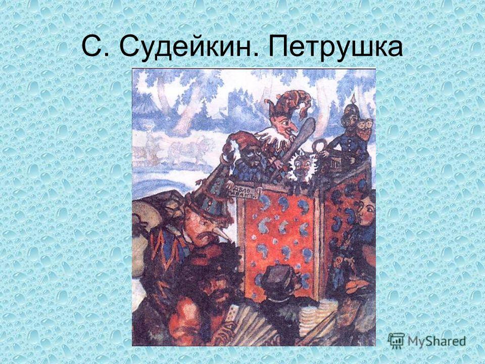 С. Судейкин. Петрушка