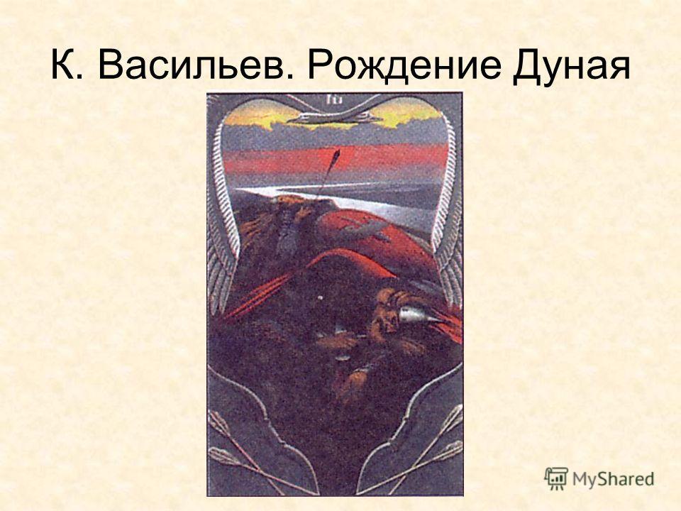 К. Васильев. Рождение Дуная