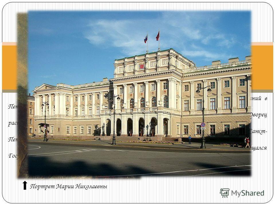 Андрей Штакеншнейдер Мариинский дворец А.И. Штакеншнейдер – русский архитектор, спроектировавший ряд дворцов и зданий в Петербурге и Петергофе. Одной из известных работ является Мариинский дворец. Это один из «политических» дворцов Санкт-Петербурга.