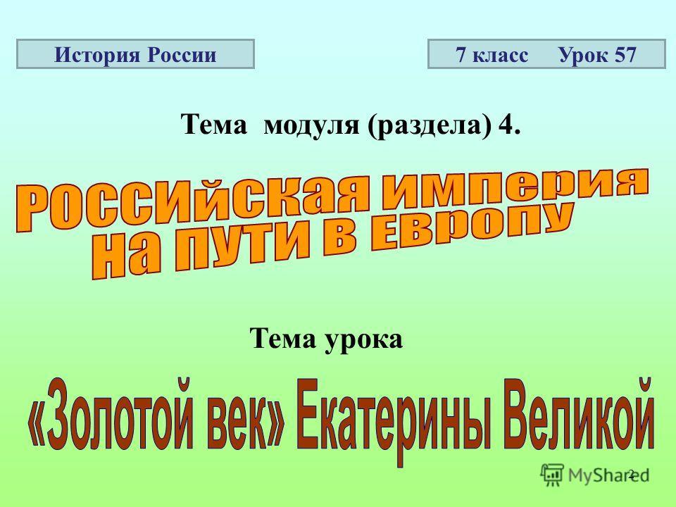 2 Тема модуля (раздела) 4. Тема урока История России 7 класс Урок 57