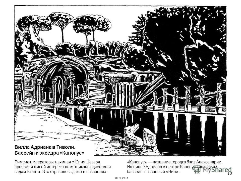 Римсие императоры, начиная с Юлия Цезаря, проявили живой интерес к памятникам зодчества и садам Египта. Это отразилось даже в названиях. «Канопус» название городка близ Александрии. На вилле Адриана в центре Канопуса находится бассейн, названный «Нил