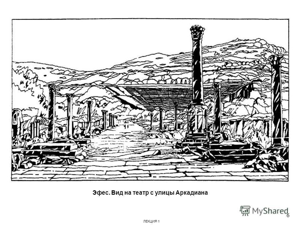 Эфес. Вид на театр с улицы Аркадиана 6 ЛЕКЦИЯ 1